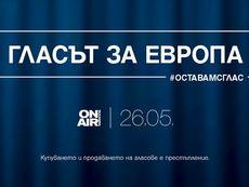 """Bulgaria ON AIR следи """"Гласът за Европа"""" на 26 май"""