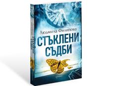 """""""Стъклени съдби"""" – Людмила Филипова"""