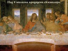 """""""Тайната вечеря"""" – Хавиер Сиера"""