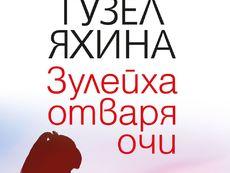 """Зулейха отваря очи"" – Гузел Яхина"