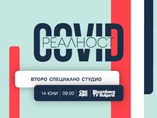 """Bulgaria ON AIR с ново издание на """"COVID реалност""""– на 14 юни от 9:00 часа"""