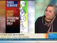 Павлина Вежинова: Дете, което чете, никога не остава посредствен човек
