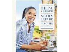 """""""Храна, здраве и щастие"""" – Опра Уинфри"""