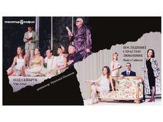 Програмата на Театър