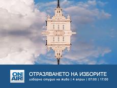 """""""Отразяването на изборите"""" на 4 април: зрителите питат, а експертите отговарят"""