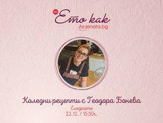 Талантлив готвач ще забърка коледни вкуснотии в новия влог на Az-jenata.bg