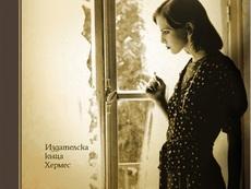 Пловдив в роман на Яна Язова