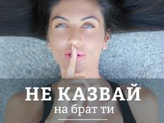"""""""Не казвай на брат ти"""" – Десислава Христова"""