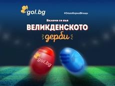 Gol.bg организира интригуващо Великденско  дерби
