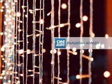 Предаванията на Bulgaria ON AIR със специални издания за Коледа и Нова година