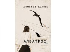 """""""Странстващият албатрос"""" - книга за дългия път към щастието"""
