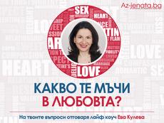 """Az-jenata.bg стартира нова рубрика """"Какво те мъчи в любовта?"""""""