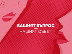 Az-jenata.bg започва нова рубрика с психолог Петя Георгиева