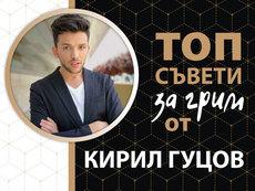 Съвети за кожата и съвършения грим от гримьора на звездите Кирил Гуцов