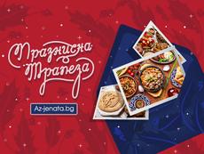 """Победителите от конкурса """"Празнична трапеза 2018"""""""