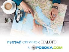 Пътувай сигурно с новата рубрика на Tialoto.bg и Posoka.com