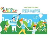 """Деца играят със звезди в специалния волейболен мач на """"Детска игриада"""""""