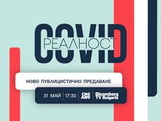 Каква е COVID реалността – гледайте днес от 17:30, по Bulgaria ON AIR