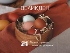 Музика и празнично настроение завладяват ефира на Bulgaria ON AIR