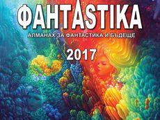 """Излезе от печат осмият алманах """"ФантАstika 2017"""""""
