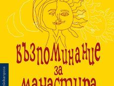 """""""Възпоминание за манастира"""" – Жозе Сарамаго"""