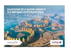 """България Ер"" подписа кодшеър партньорство с Qatar Airways"