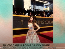 Българска рокля на Оскарите
