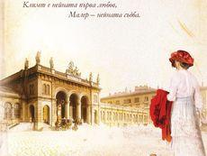 Алма Малер – музата, която прелъсти Виена