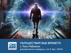 """Започва поредицата""""Пътешествия във времето с Тони Робинсън"""" по Bulgaria ON AIR"""