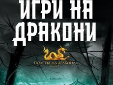 """""""Игри на дракони"""" – Ян-Филип Зендкер"""