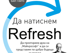 """""""Да натиснем Refresh"""" от Сатя Надела"""