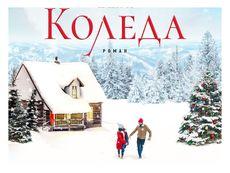 """""""Всичко започна на Коледа"""" – Джени Хейл"""