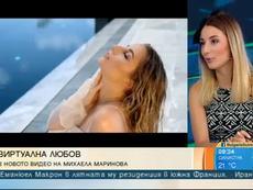 Михаела Маринова с песен, посветена на виртуалната любов