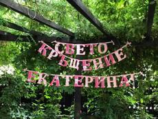 Мариана Попова и Веселин Плачков направиха кръщене на дъщеричката си