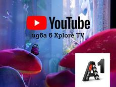 А1 Xplore TV вече предлага пълен спектър от аудио-визуална информация