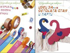 Нова серия книги за забавление и индивидуално творчество