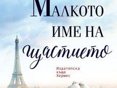 """""""Малкото име на щастието"""" – Мария Женет"""