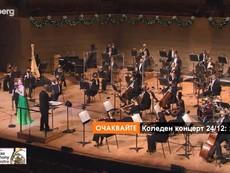 Bloomberg TV Bulgaria ще излъчи концерт на Симфоничния оркестър на Далас