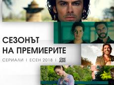 Нови хитови сериали тръгват наесен по Bulgaria ON AIR