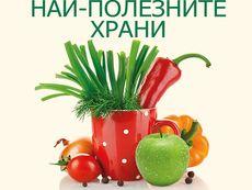 Революционно нова информация за лечебните свойства на над 50 храни