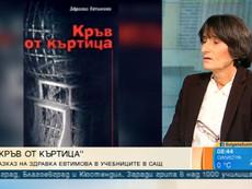 """Как българският разказ """"Кръв от къртица"""" влезе в учебник в САЩ"""