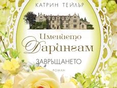 Една романтична трилогия и нейният вълнуващ завършек