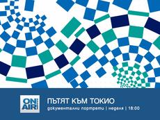 """Каква е цената на олимпийската мечта - в """"Пътят към Токио"""" по Bulgaria ON AIR"""