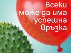"""""""Всеки може да има успешна връзка"""" – Щефани Щал"""