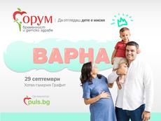 """""""Форум бременност и детско здраве"""" гостува за първи път във Варна"""