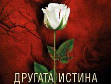 """""""Другата истина"""" – Александра Маринина"""