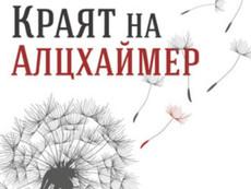 """""""Краят на Алцхаймер"""" – Дейл Бредесен"""