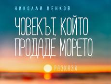 """""""Човекът, който продаде морето"""" – Николай Ценков"""
