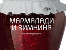 Мармалади и зимнина. 50 лесни рецепти