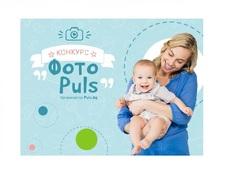 """Конкурсът """"Фото Puls"""" търси най-харесваните настоящи и бъдещи родители"""